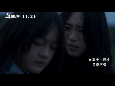【血觀音】HD電影主題曲 《滿樹翠碧》 柯智豪 feat. 巴奈•庫穗