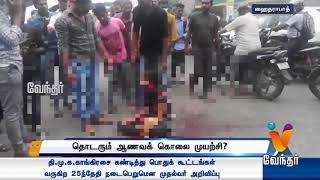 தொடரும் ஆணவக் கொலை முயற்சி - Vendhar Tv News