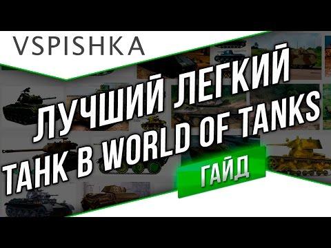 4 Причины Быть Лучшим Легким Танком в World of Tanks (wot)