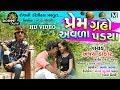 Prem Graho Avala Padya Full HD Video  Ajay Thakor New Bewafa Song 2018
