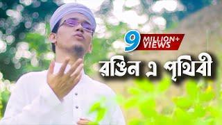 Bangla Gojol | Rongin E Prithibi Charite Hoibe | Sayed Ahmad | Aynuddin Al Azad