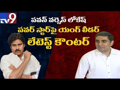 Pawan Kalyan Makes Baseless Allegations || Nara Lokesh - TV9