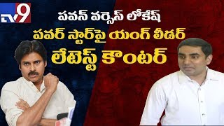 Pawan Kalyan makes baseless allegations || Nara Lokesh