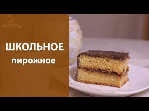 Пирожное школьное