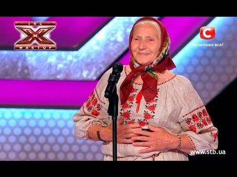 Мотрона Шкавера. «Цвіте терен» украинская народная песня. Х-фактор 6. Второй кастинг