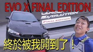 EVO X Final Edition 初體驗!同時試駕兩輛 EVO X!Review EVO-X Final Edition  | 青菜車評QCCS 第200集