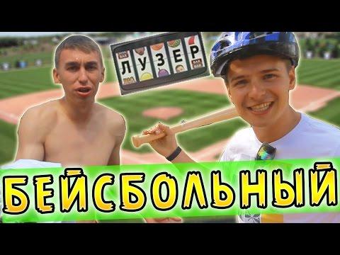 Шоу Лузер - Грязный Бейсбол [1 сезон, 17 выпуск]