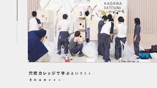 専門学校穴吹デザインカレッジ紹介動画(ショートver.)