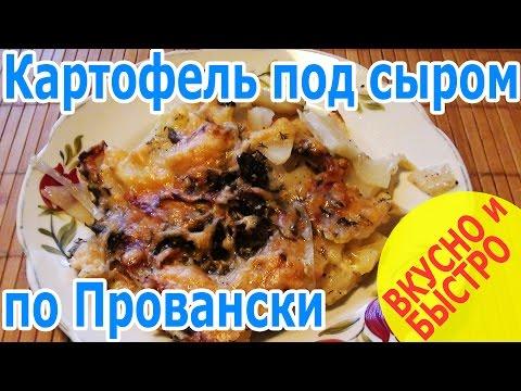 Как приготовить картофель с сыром - видео