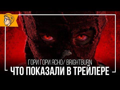 ГОРИ ГОРИ ЯСНО Обзор трейлера |  Brightburn trailer