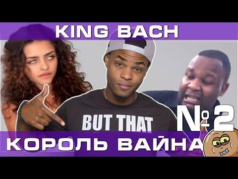 Вайны от King Bach с русской озвучкой Часть 2