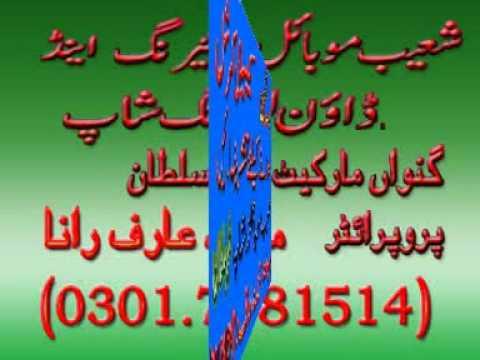 Mera Dilbar Mera Sathi.shoaib Mobiles Shaher Sultan video