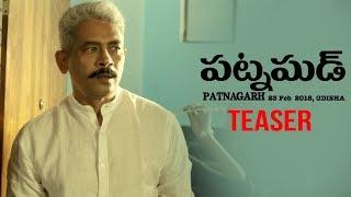 Patnagarh Movie Teaser   Atul Kulkarni   Tanikella Bharani   TFPC