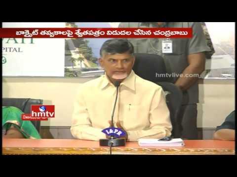 AP CM Chandrababu Speaks to Media | Bauxite Mining in Visakha Agency | HMTV