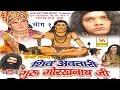 शिव अवतारी गुरु गोरखनाथजी भाग 1  || Shiv Awtari Guru Gorakh Nath Ji Vol 1 || Hindi Full Movies thumbnail