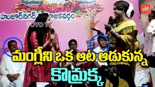 Jabardasth Komaram Makes fun with Telangana Folk Singer Mangli | Huzurnagar