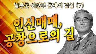 [ 일본군 위안부 문제의 진실 (7) ] 인신매매, 공창으로의 길