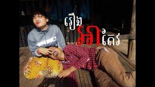 រឿង អាតែវ ដោយ ក្រុម គង់យូរ - Ah Tev Khmer Comedy by Kong You Team