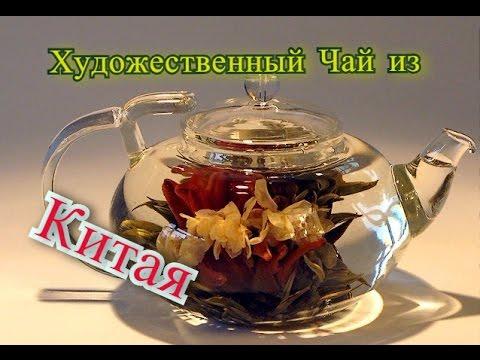 Чай из Китая / Красивый чай с цветами / чай цветок распускается