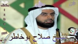 Sheikh Salah Bukhatir - Quran (02) Al-Baqarah - سورة البقرة