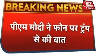 Donald Trump से PM Modi की फोन पर आधे घंटे तक बातचीत, बिना नाम लिए PAK पर साधा निशाना