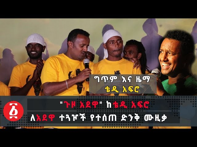 """Travel To Adwa""A Great Music Given To Adwa Travellers By Teddy Afro"