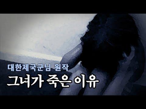 [왓섭! 공포단편] 그녀가 죽은 이유(괴담/귀신/미스테리/무서운이야기)