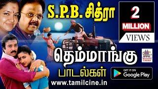 SPB Chitra themmangu songs | Music Box