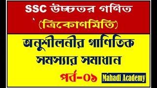 Download ত্রিকোণমিতিক অনুপাত | অনুশীলনীর গাণিতিক সমস্যার সমাধান | পর্ব-০১ | Mahadi Academy Live 3Gp Mp4