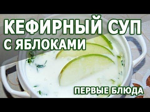 Первые блюда. Кефирный суп с яблоками простой рецепт приготовления