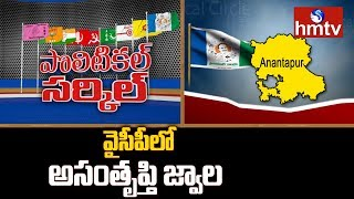 Reasons Behind Anantapur YSRCP Leaders Dissatisfaction | Political Circle | hmtv