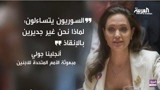 أنجلينا جولي تنقل صوت السوريين لمجلس الأمن