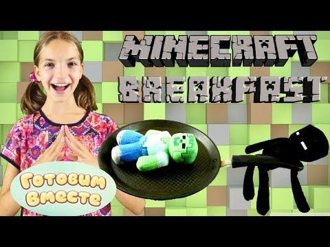 Готовим блинчики В БУТЫЛКЕ! #Майнкрафт видео: завтрак от #ЛучшаяподружкаСвета. Видео для детей