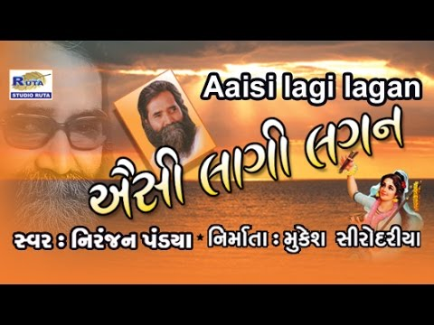 aisi lagi lagan - Gujarati Bhajans - Dayro - Aaisi Lagi Lagan...