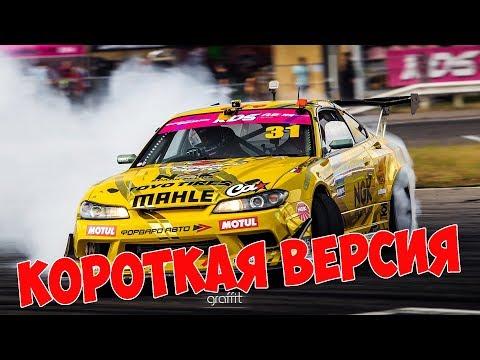 RDS GP | ПАРНЫЕ | 6-й этап | Красноярск | Короткая версия