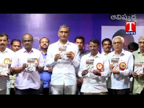 Minister Harish Rao Unveils 'Aksharayudham' Book | Written By R.Satyanarayana Ex.MLC & Journalist