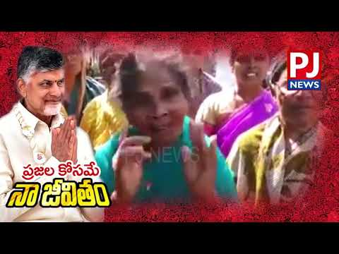 We Are Ready to Die Ap Cm Chandrababu Naidu | Peoples | Andhrapradesh | Political leaders | PJ NEWS