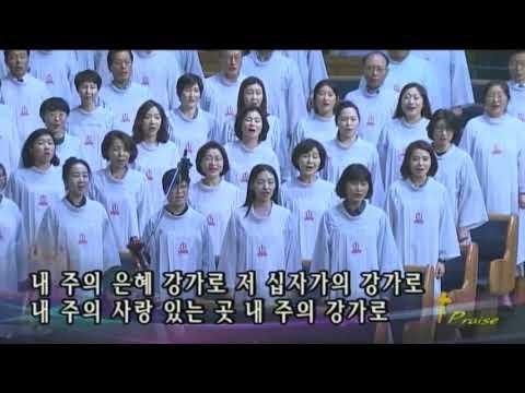 내 주의 은혜 강가로,  2017.09.17.,  선한목자교회 할렐루야찬양대,  지휘 이경구 권사