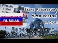 Russian Language For Intermediate Learners St Petersburg To Vladivostok By Car Дорога дорога mp3