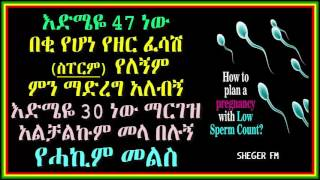 Ethiopia: How To Plan A Pregnancy With Low Sp..... Count