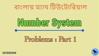[Bangla] Number System | Problems Part 1 | Mathematics for SSC, WBCS & Other Govt Exams |