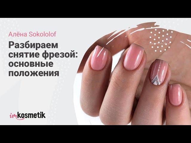 Разбираем снятие фрезой: основные положения   Аппаратный маникюр   Алёна Sokololof