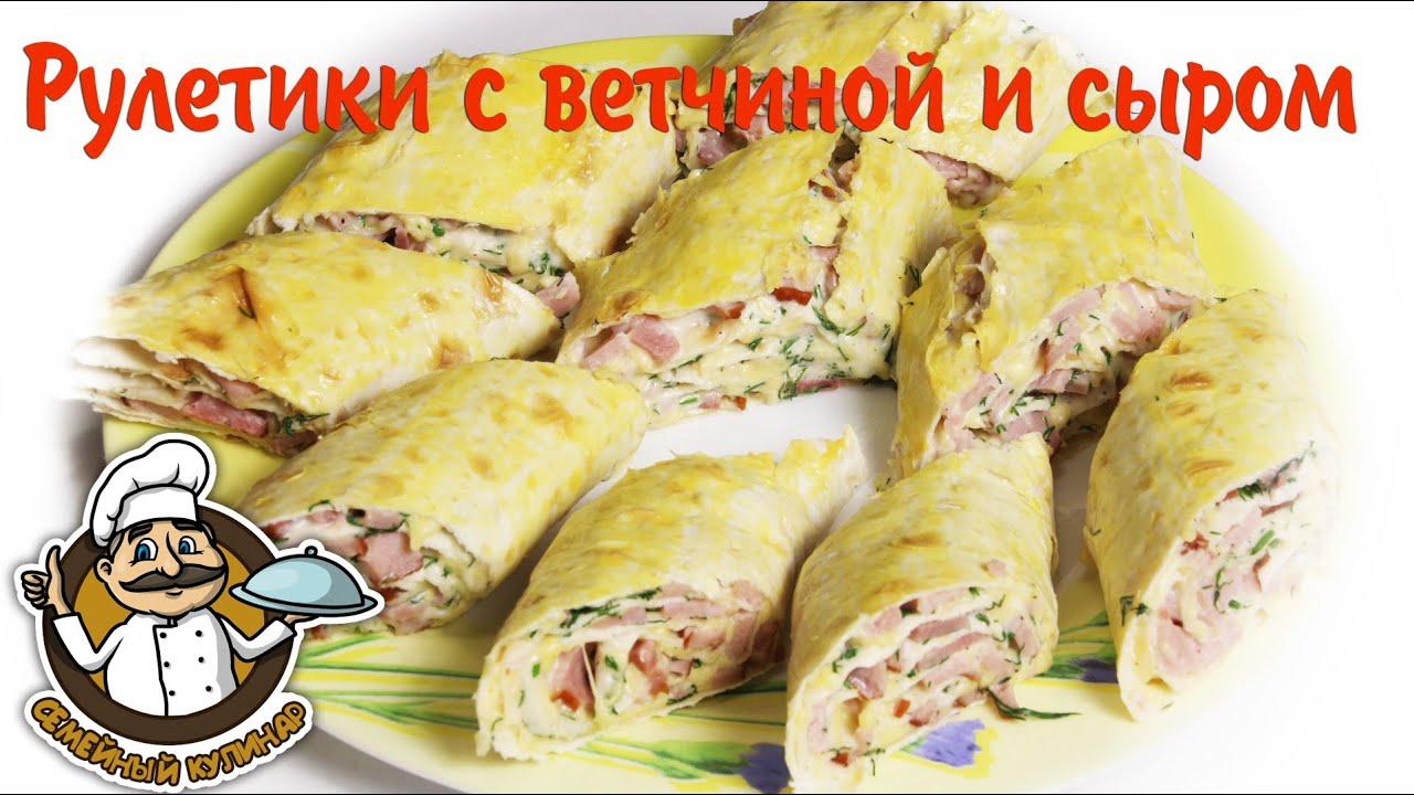 Лаваш с колбасным сыром и чесноком рецепт с пошагово