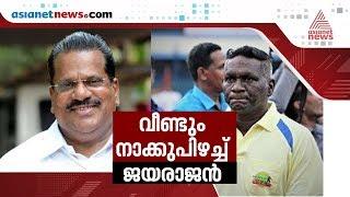 Again tongue slip for EP Jayarajan goes viral