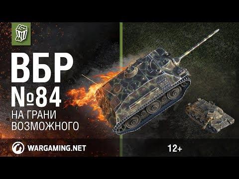 На грани возможного. Моменты из World of Tanks. ВБР №84