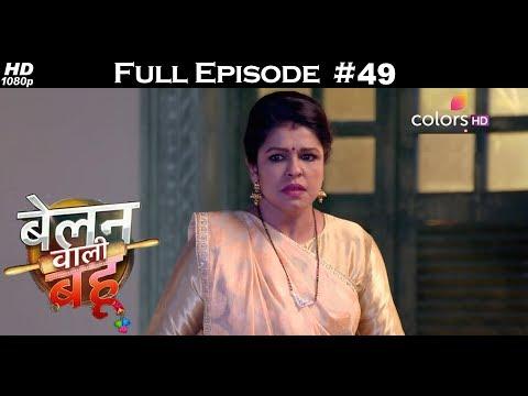 Belanwali Bahu - 23rd March 2018 - बेलन वाली बहू - Full Episode thumbnail