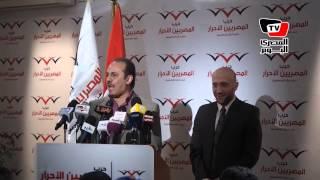 «المصريين الأحرار»: الحزب يضم قيادات فكرها يساري.. والتحالف مع «النور» «مضحك»