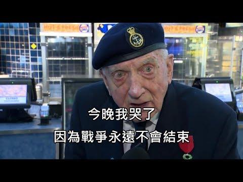 老兵看《敦克爾克大行動》,想起當時戰死的夥伴難過地哭了 (中文字幕)