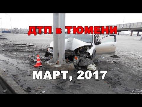 Подборка ДТП в Тюмени. Март 2017.