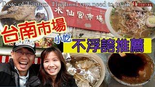 台南美食菜市場週邊小吃 食尚不浮誇推薦  🍖🍤 😋 BEST FOOD IN TAINAN, TAIWAN |乾杯小菜|